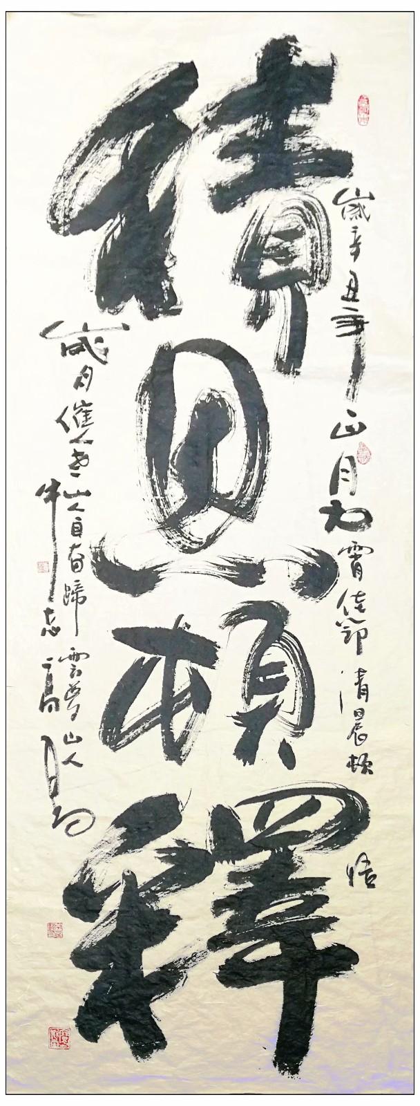 牛志高书法----2021.02.26_图1-12