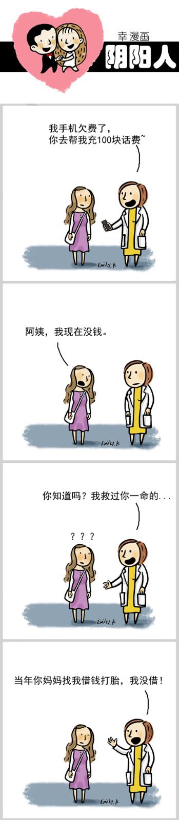 【邝幸漫畫】《阴阳人》借钱.打胎.充话费_图1-1