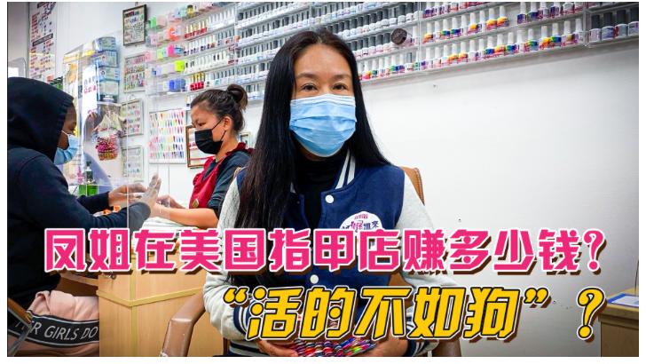 高娓娓:美国华裔女子新冠去世遗留20万现金,室友最后才知她已感染 ..._图1-5