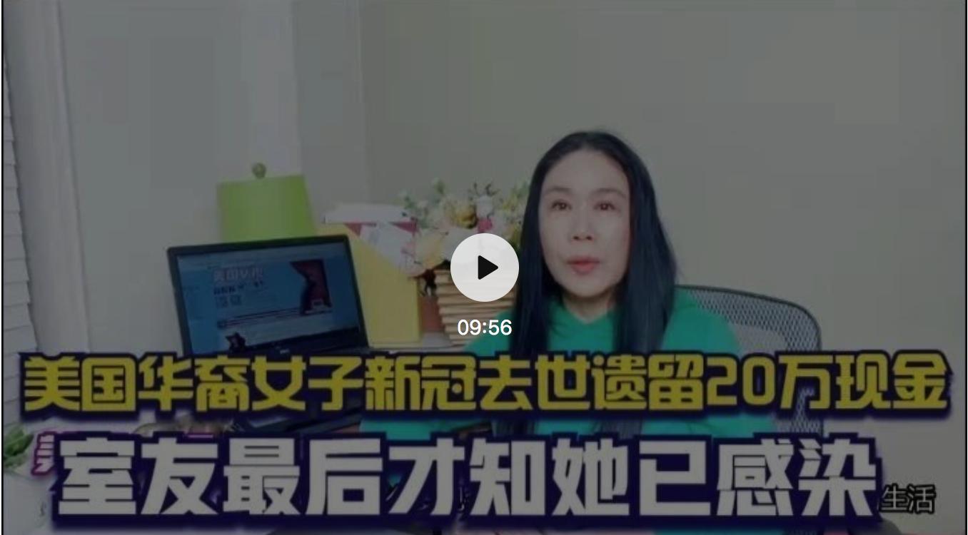 高娓娓:美国华裔女子新冠去世遗留20万现金,室友最后才知她已感染 ..._图1-1