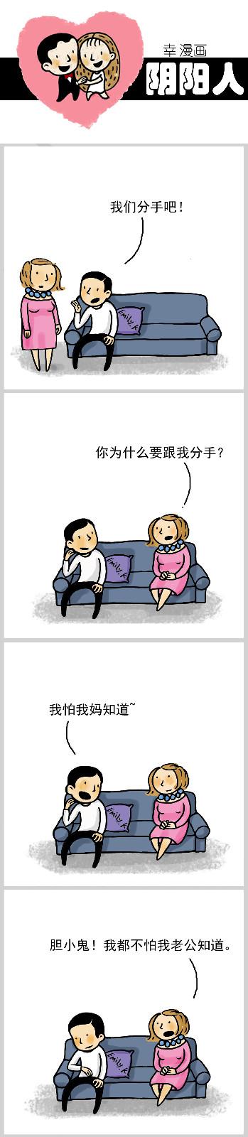 【邝幸漫畫】《阴阳人》胆小鬼_图1-1