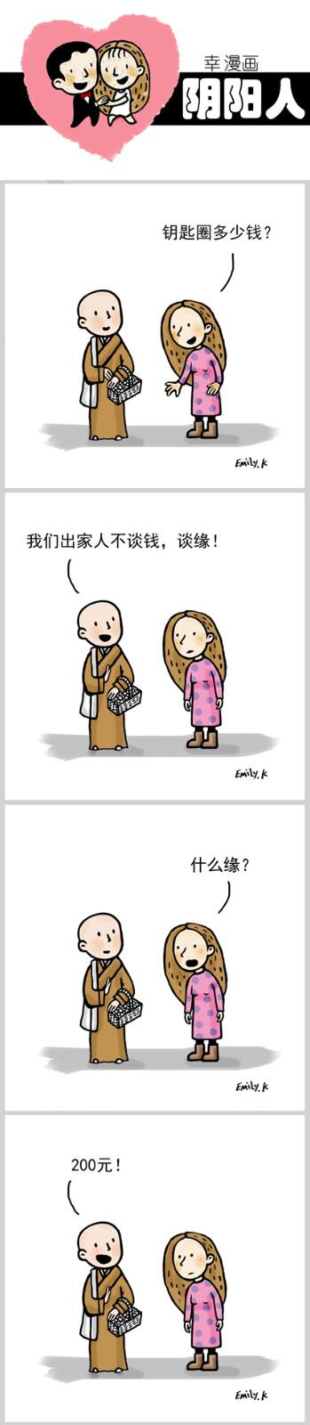 【邝幸漫畫】《阴阳人》缘元_图1-1