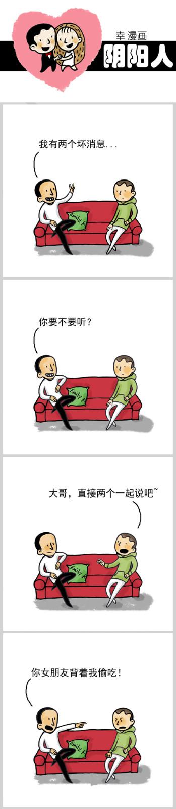 【邝幸漫畫】《阴阳人》两个坏消息_图1-1