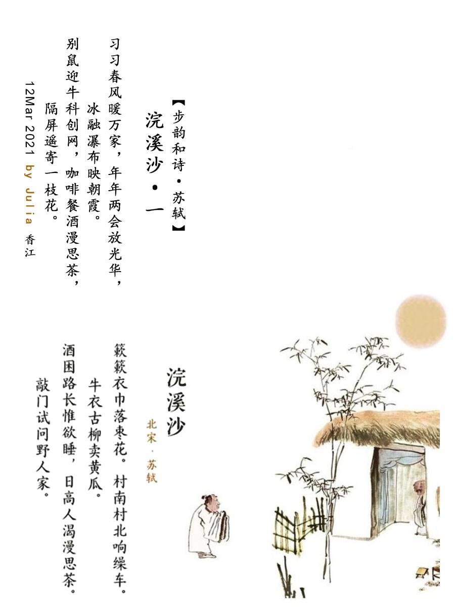 【转载·赏析·苏轼·浣溪沙·5首词】(1013) &【步韵和诗】《隔屏遥寄一枝花》Julia ..._图1-2
