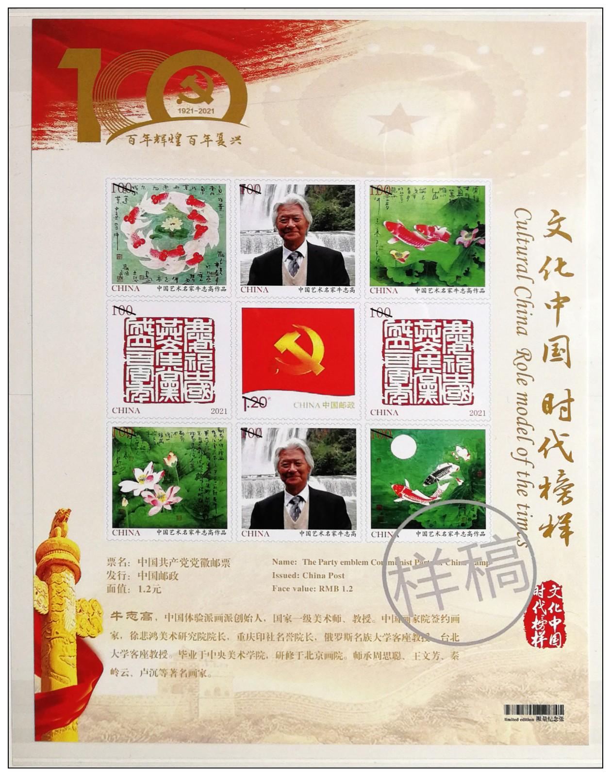 庆祝中国共产党成立100周年---牛志高书画集邮册面世2021.03.15_图1-15
