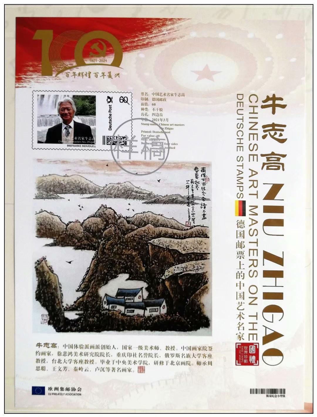 庆祝中国共产党成立100周年---牛志高书画集邮册面世2021.03.15_图1-2