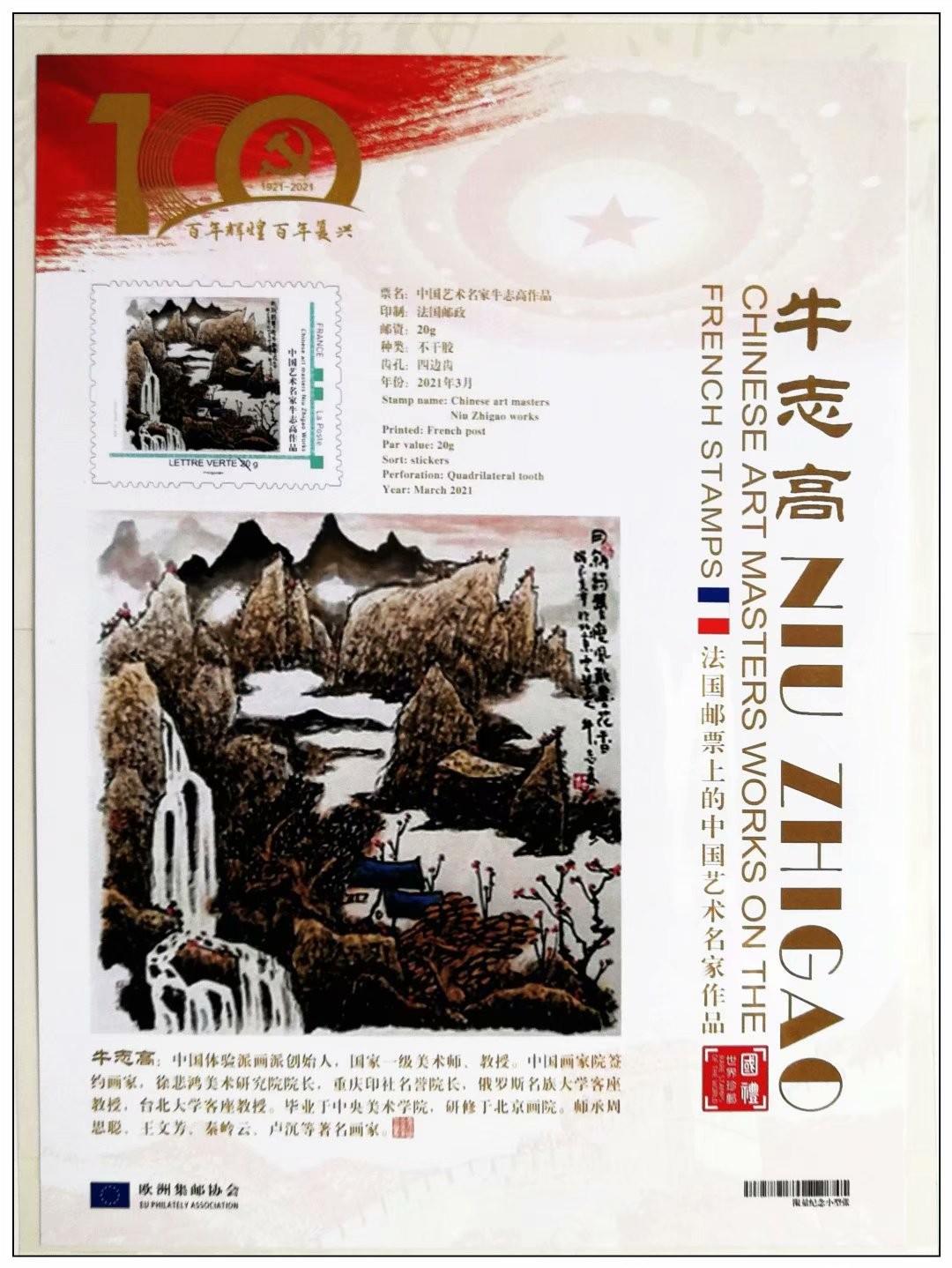 庆祝中国共产党成立100周年---牛志高书画集邮册面世2021.03.15_图1-21
