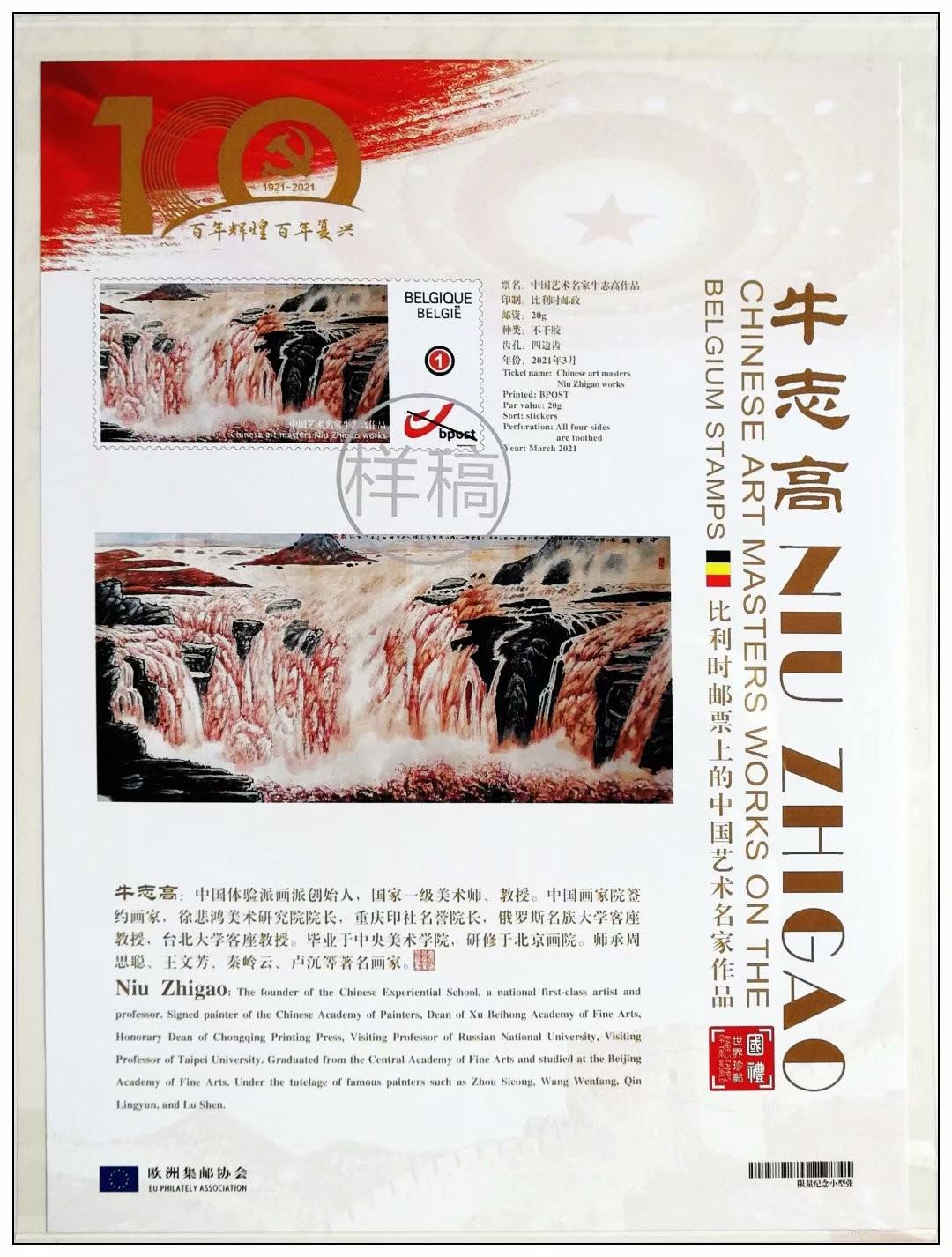 庆祝中国共产党成立100周年---牛志高书画集邮册面世2021.03.15_图1-20