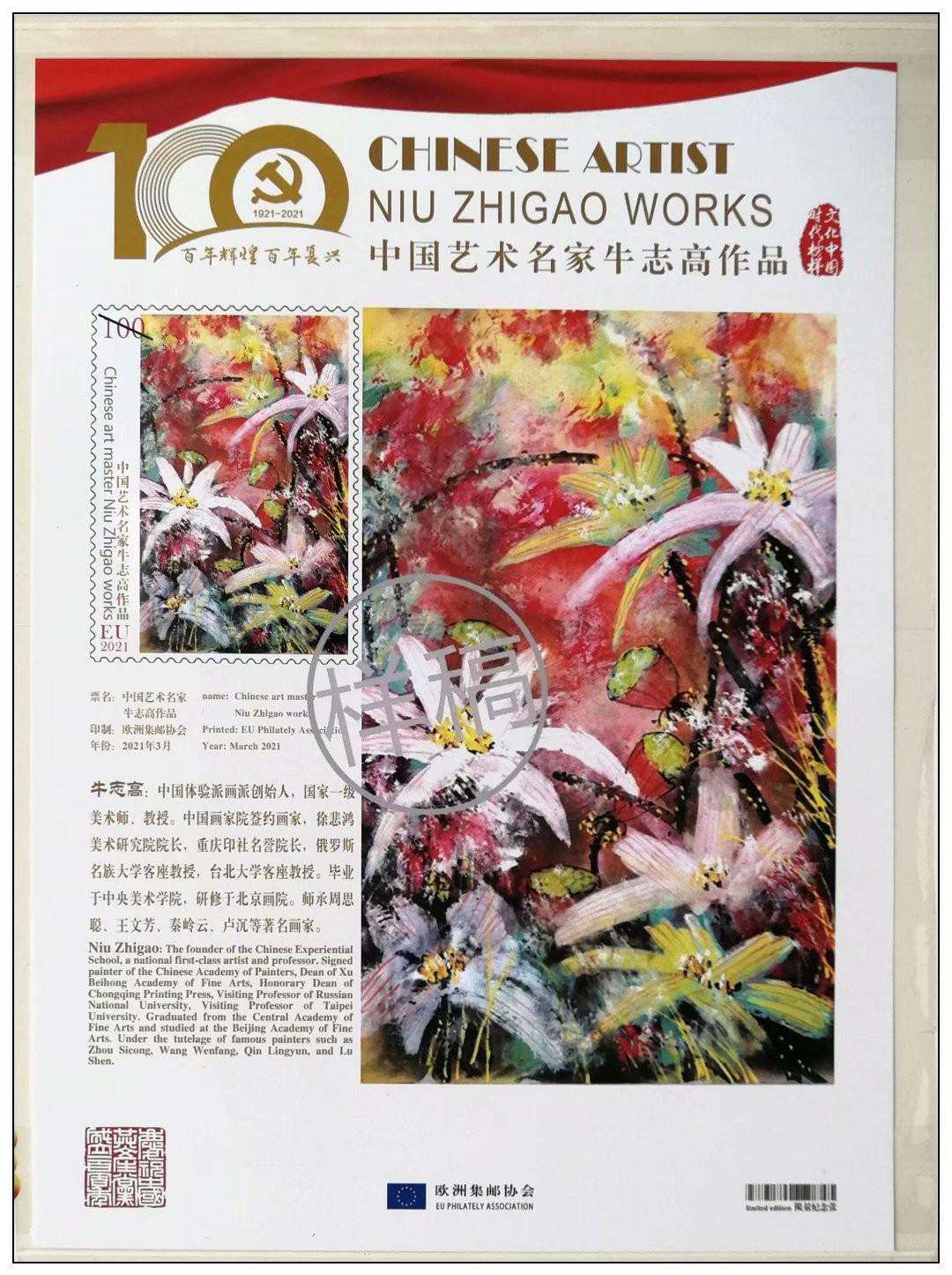 庆祝中国共产党成立100周年---牛志高书画集邮册面世2021.03.15_图1-17