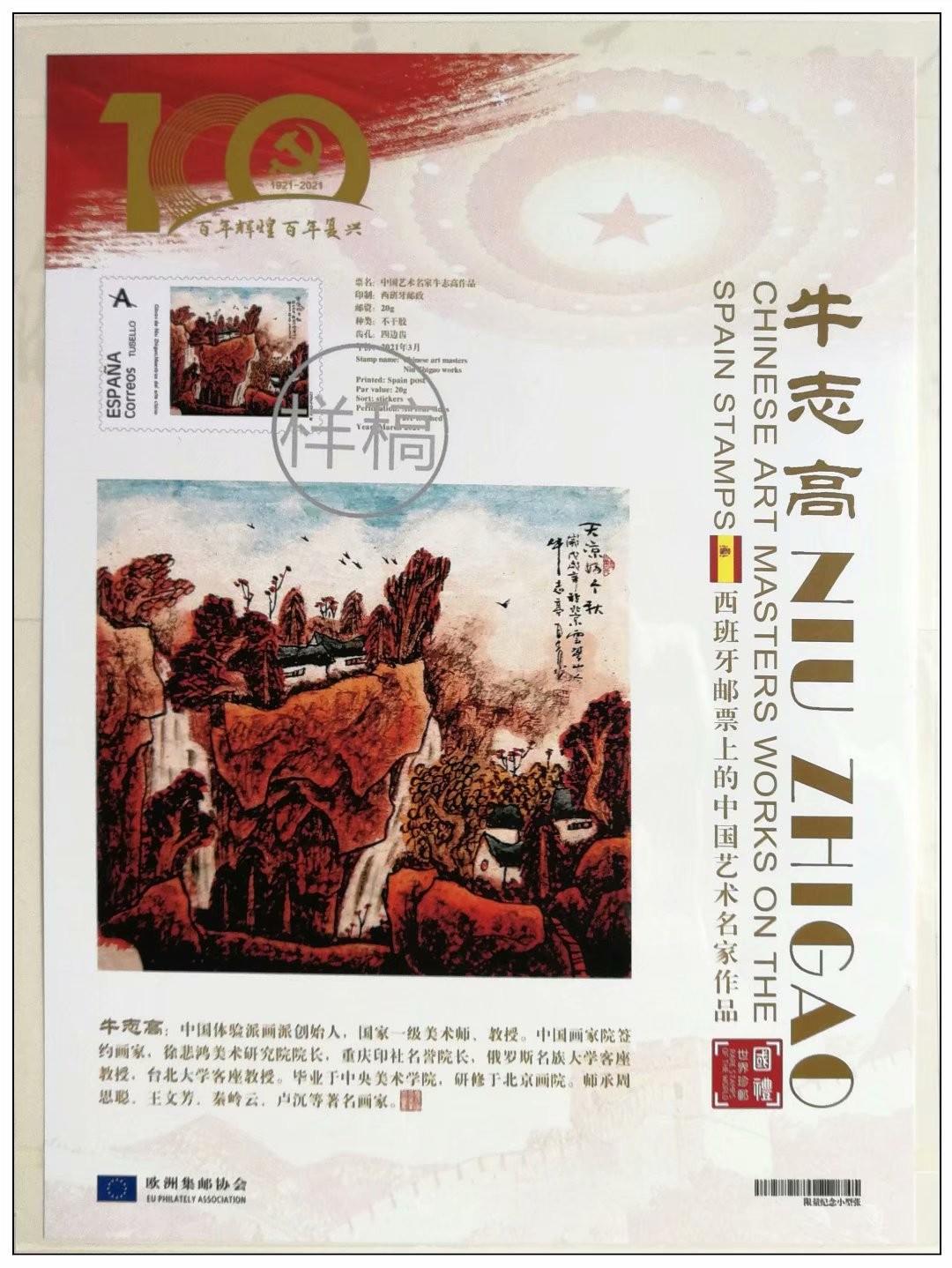 庆祝中国共产党成立100周年---牛志高书画集邮册面世2021.03.15_图1-19