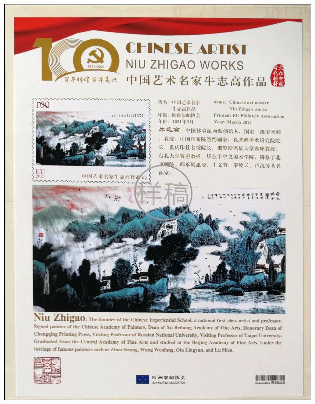 庆祝中国共产党成立100周年---牛志高书画集邮册面世2021.03.15_图1-18