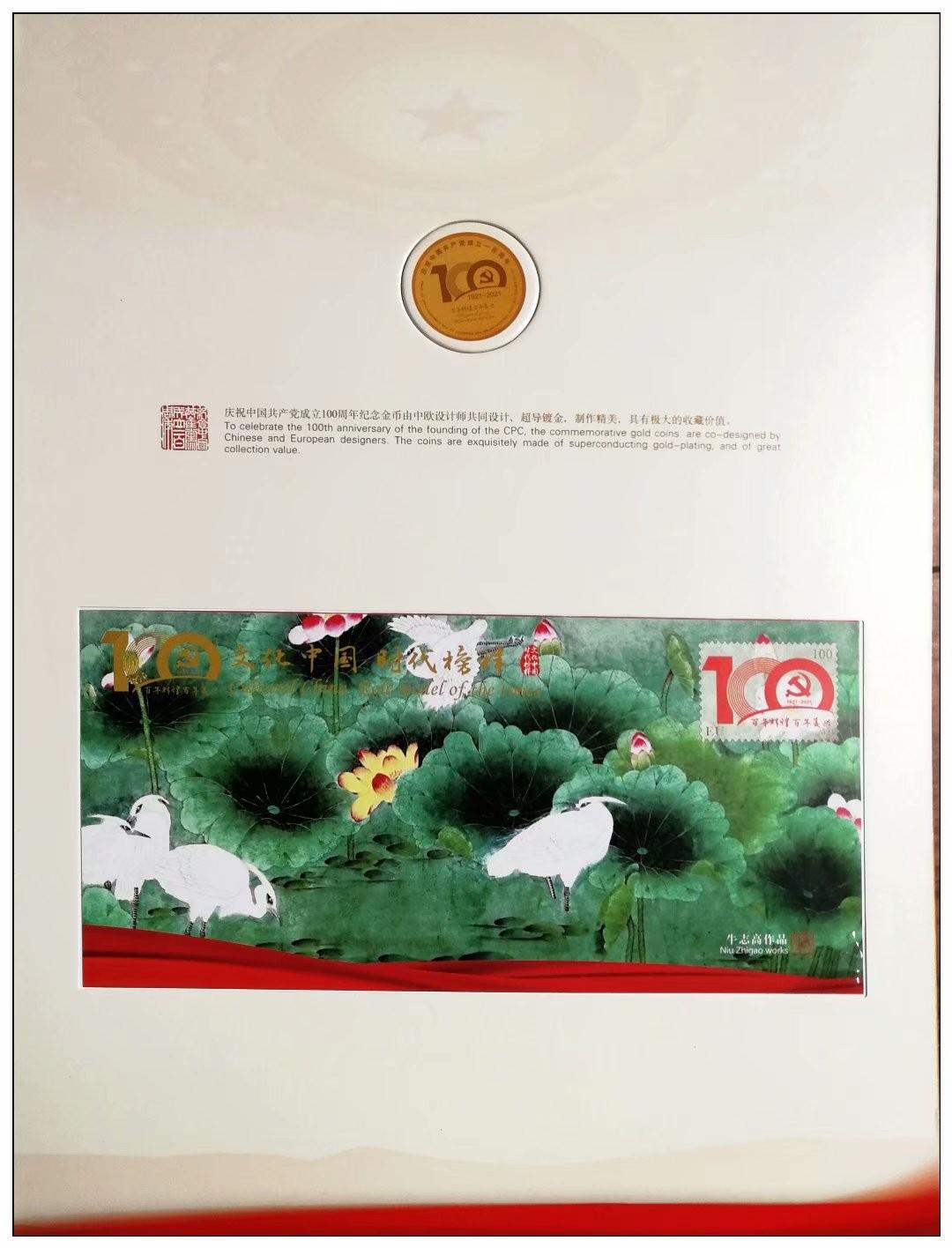庆祝中国共产党成立100周年---牛志高书画集邮册面世2021.03.15_图1-16