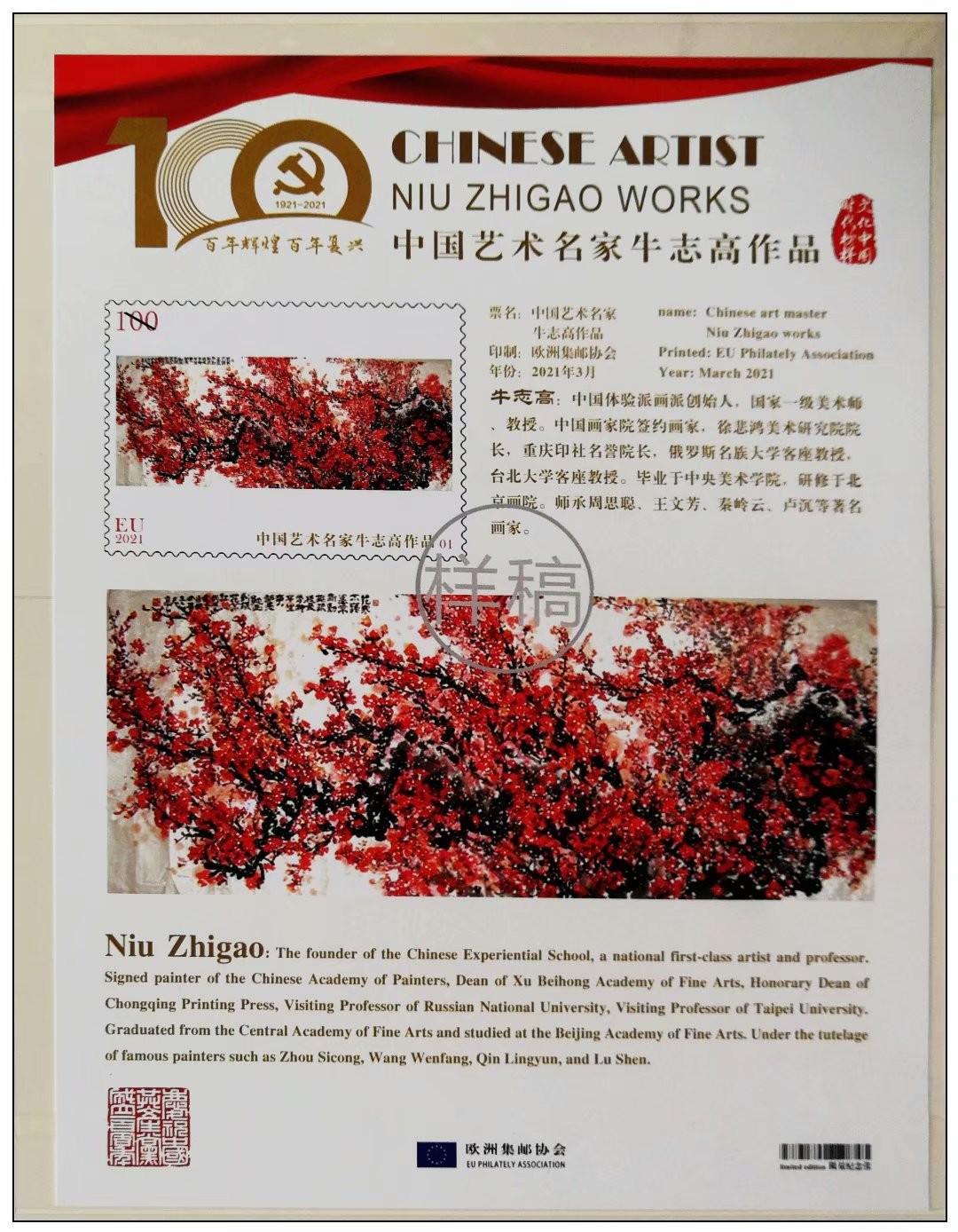 庆祝中国共产党成立100周年---牛志高书画集邮册面世2021.03.15_图1-13