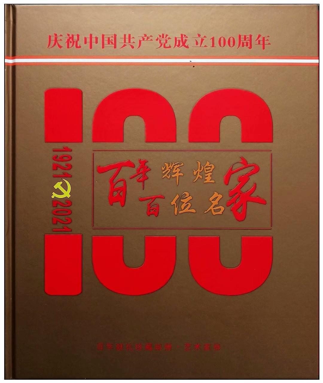 庆祝中国共产党成立100周年---牛志高书画集邮册面世2021.03.15_图1-12