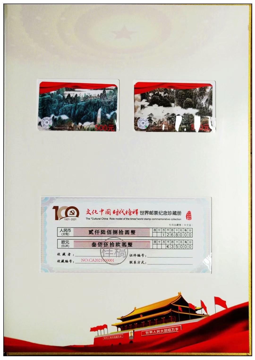 庆祝中国共产党成立100周年---牛志高书画集邮册面世2021.03.15_图1-14