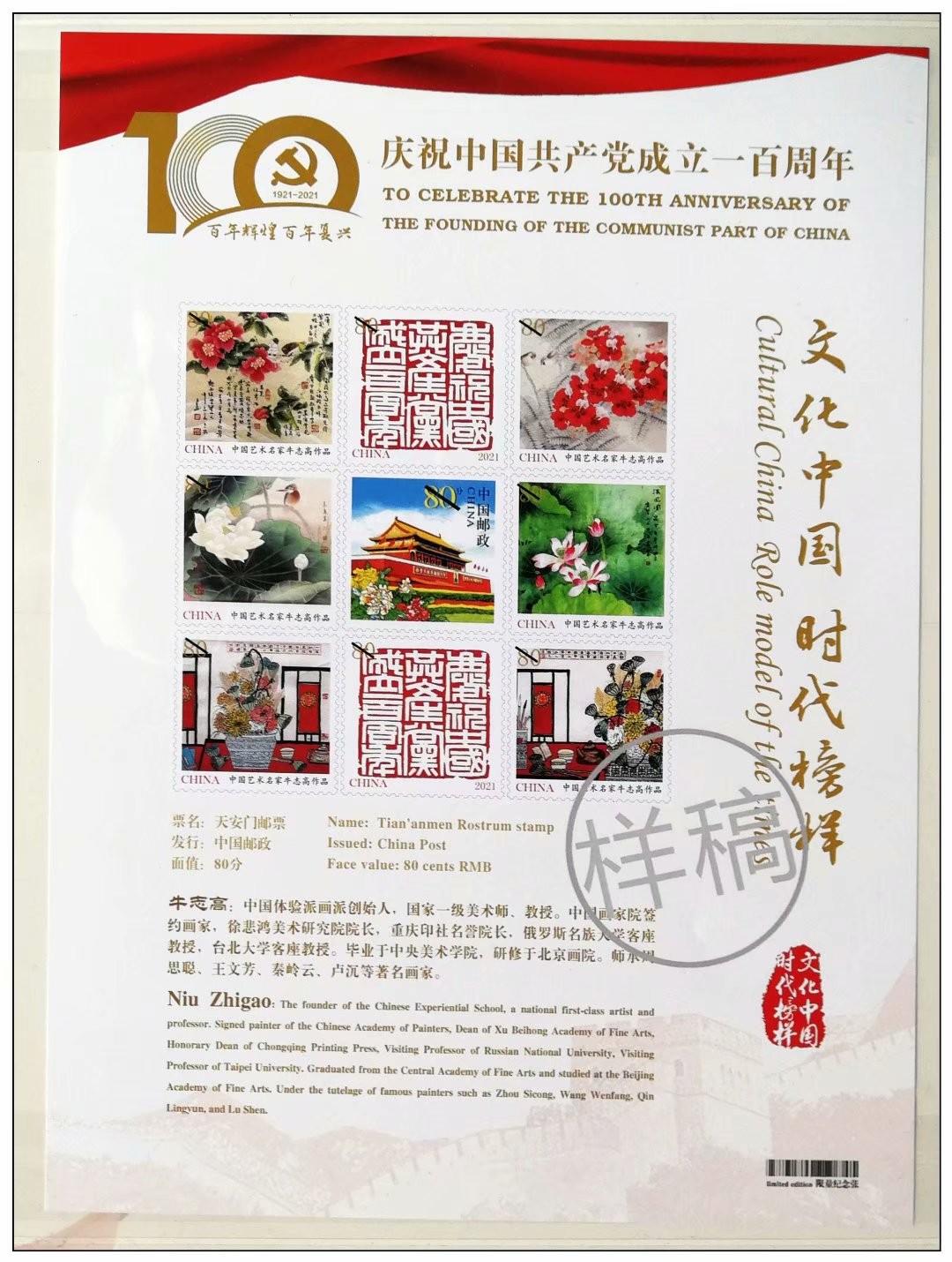 庆祝中国共产党成立100周年---牛志高书画集邮册面世2021.03.15_图1-11