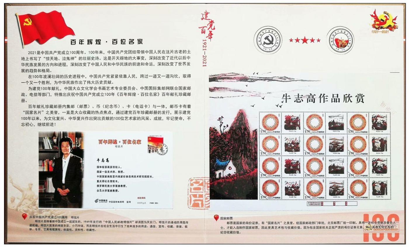 庆祝中国共产党成立100周年---牛志高书画集邮册面世2021.03.15_图1-10