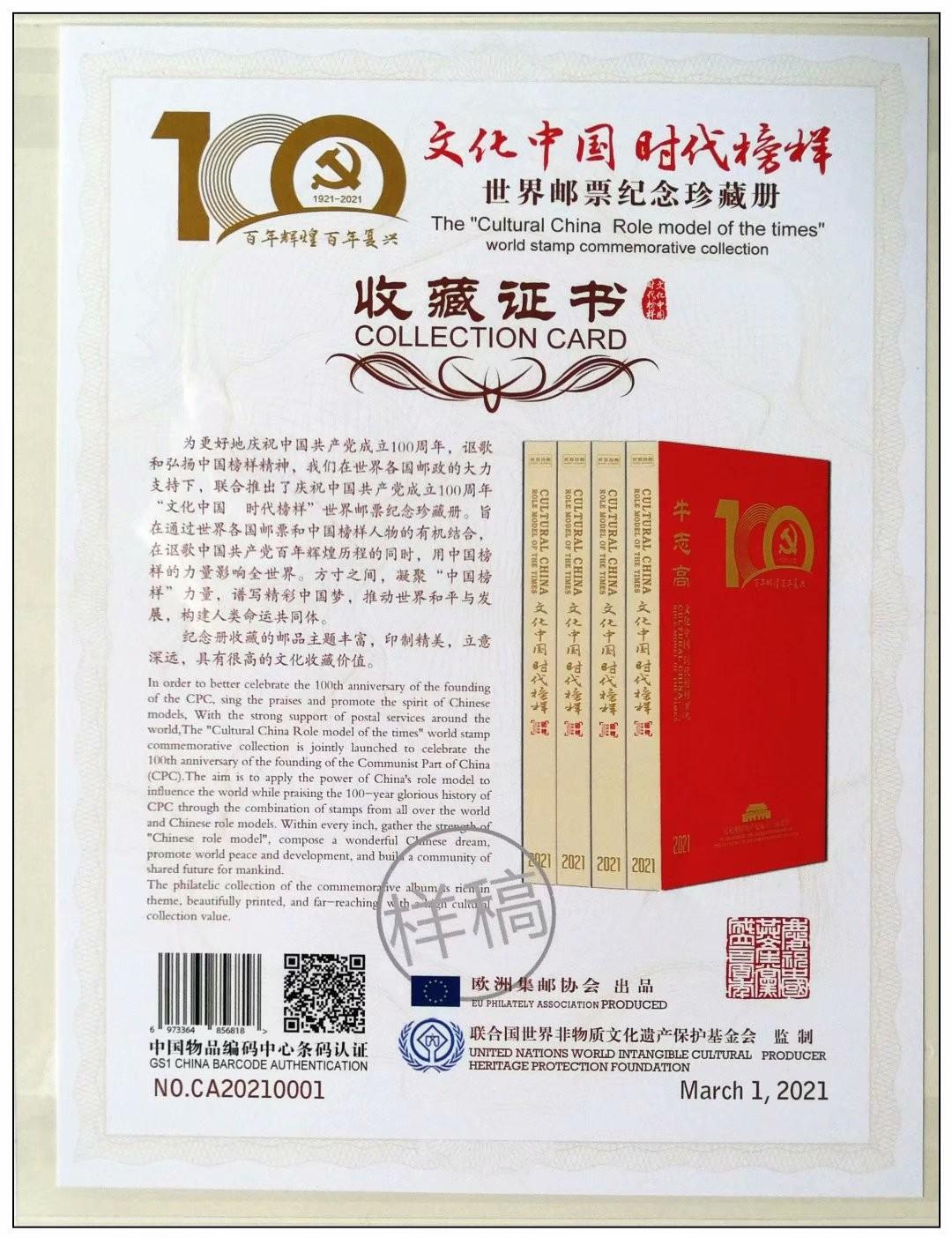 庆祝中国共产党成立100周年---牛志高书画集邮册面世2021.03.15_图1-9