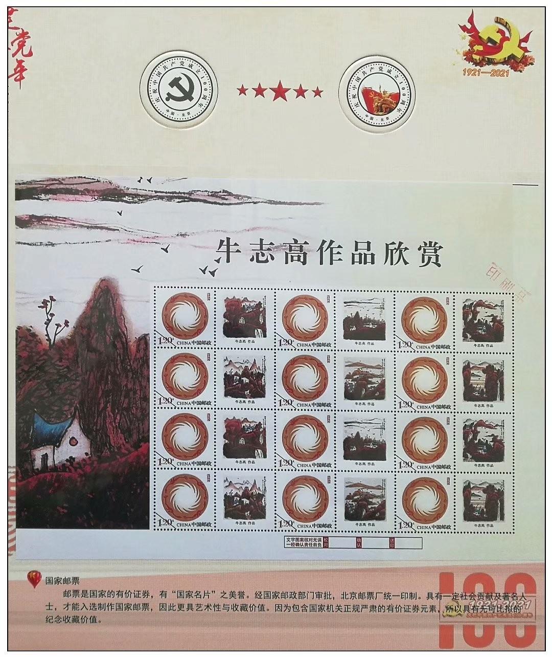 庆祝中国共产党成立100周年---牛志高书画集邮册面世2021.03.15_图1-8