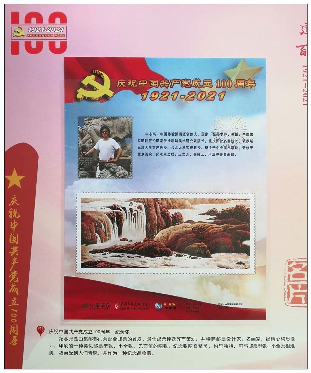 庆祝中国共产党成立100周年---牛志高书画集邮册面世2021.03.15_图1-5