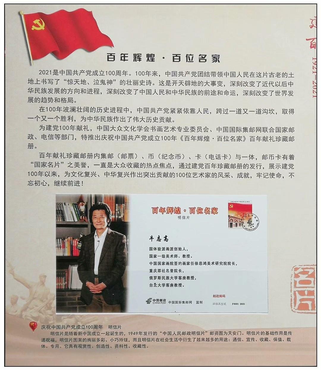 庆祝中国共产党成立100周年---牛志高书画集邮册面世2021.03.15_图1-6