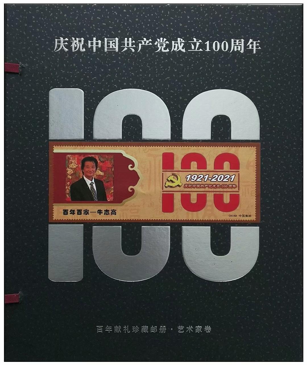 庆祝中国共产党成立100周年---牛志高书画集邮册面世2021.03.15_图1-3