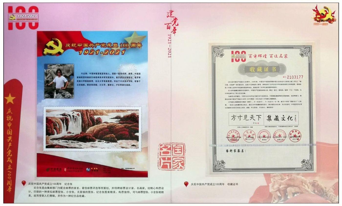 庆祝中国共产党成立100周年---牛志高书画集邮册面世2021.03.15_图1-4