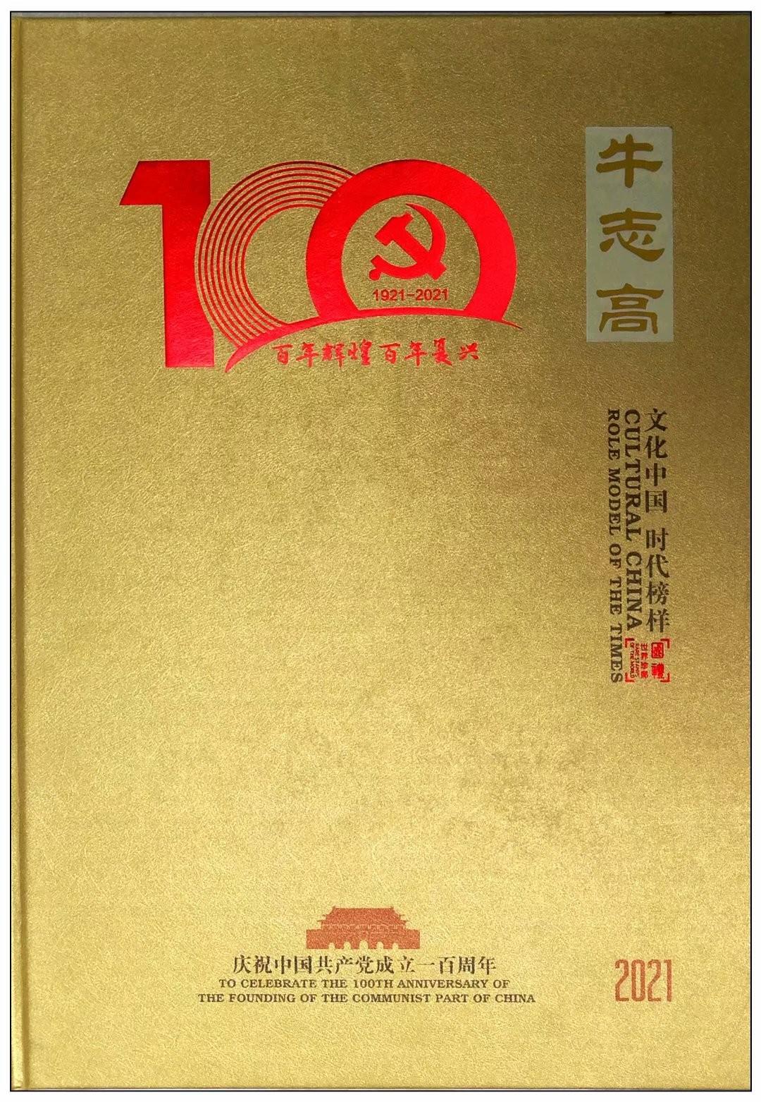 庆祝中国共产党成立100周年---牛志高书画集邮册面世2021.03.15_图1-1