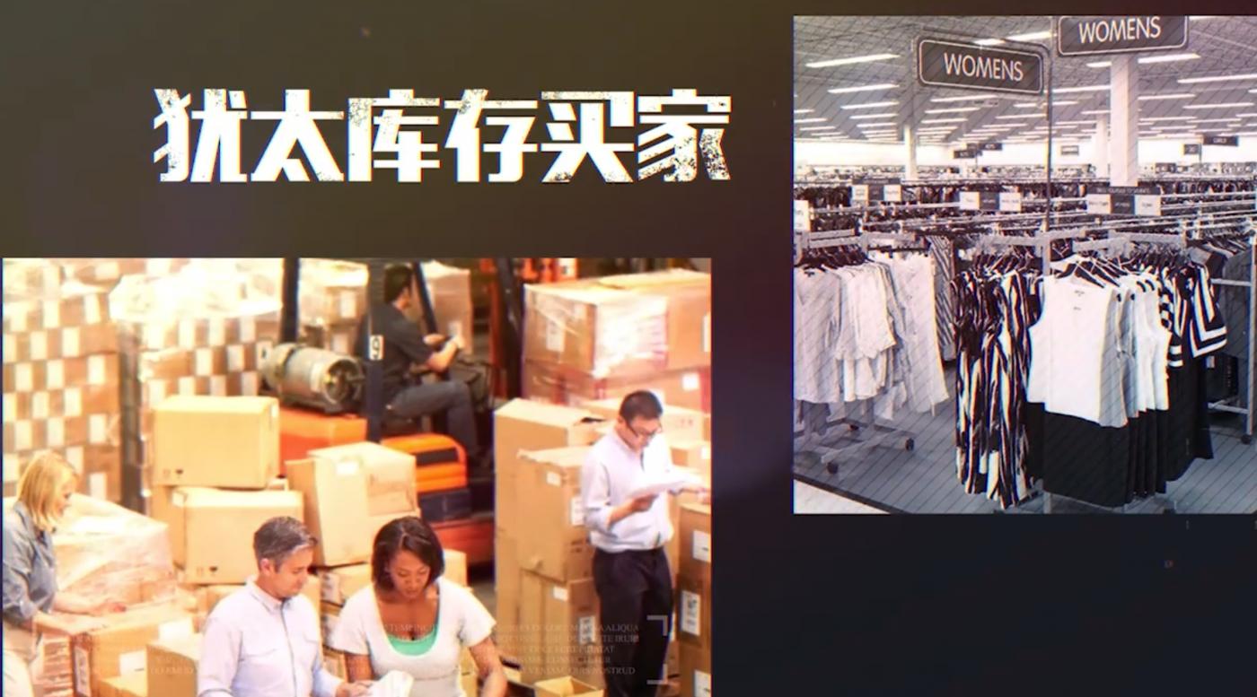 跨境贸易直播秀第二期-美国订单库存交易实录_图1-2