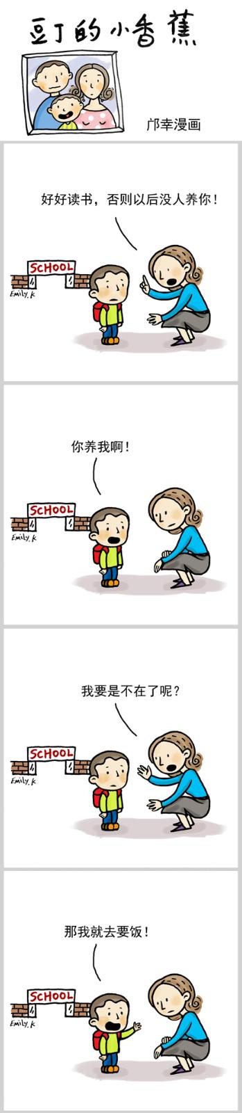 【邝幸漫畫】《小香蕉》出息了_图1-1