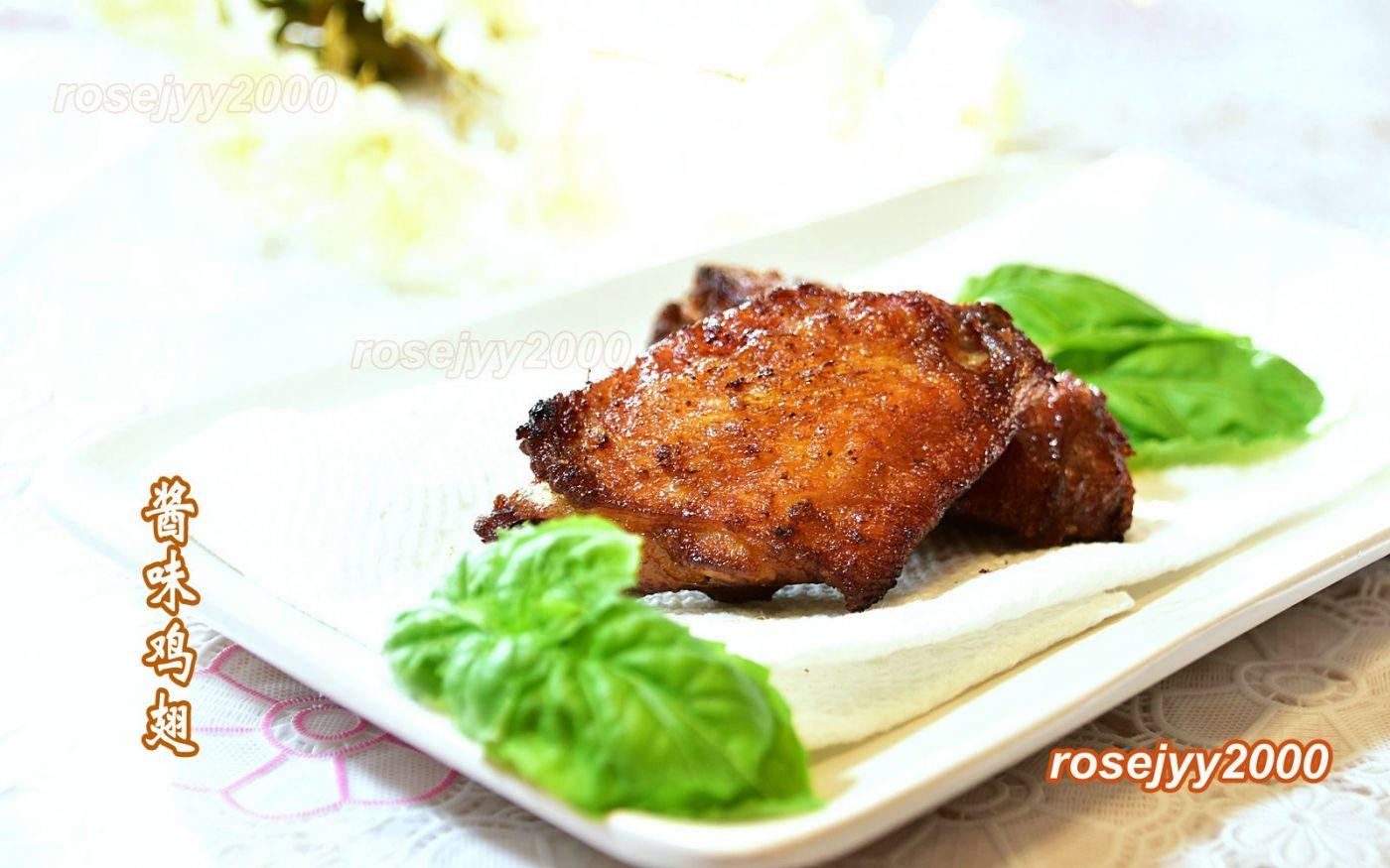 酱味鸡翅_图1-1