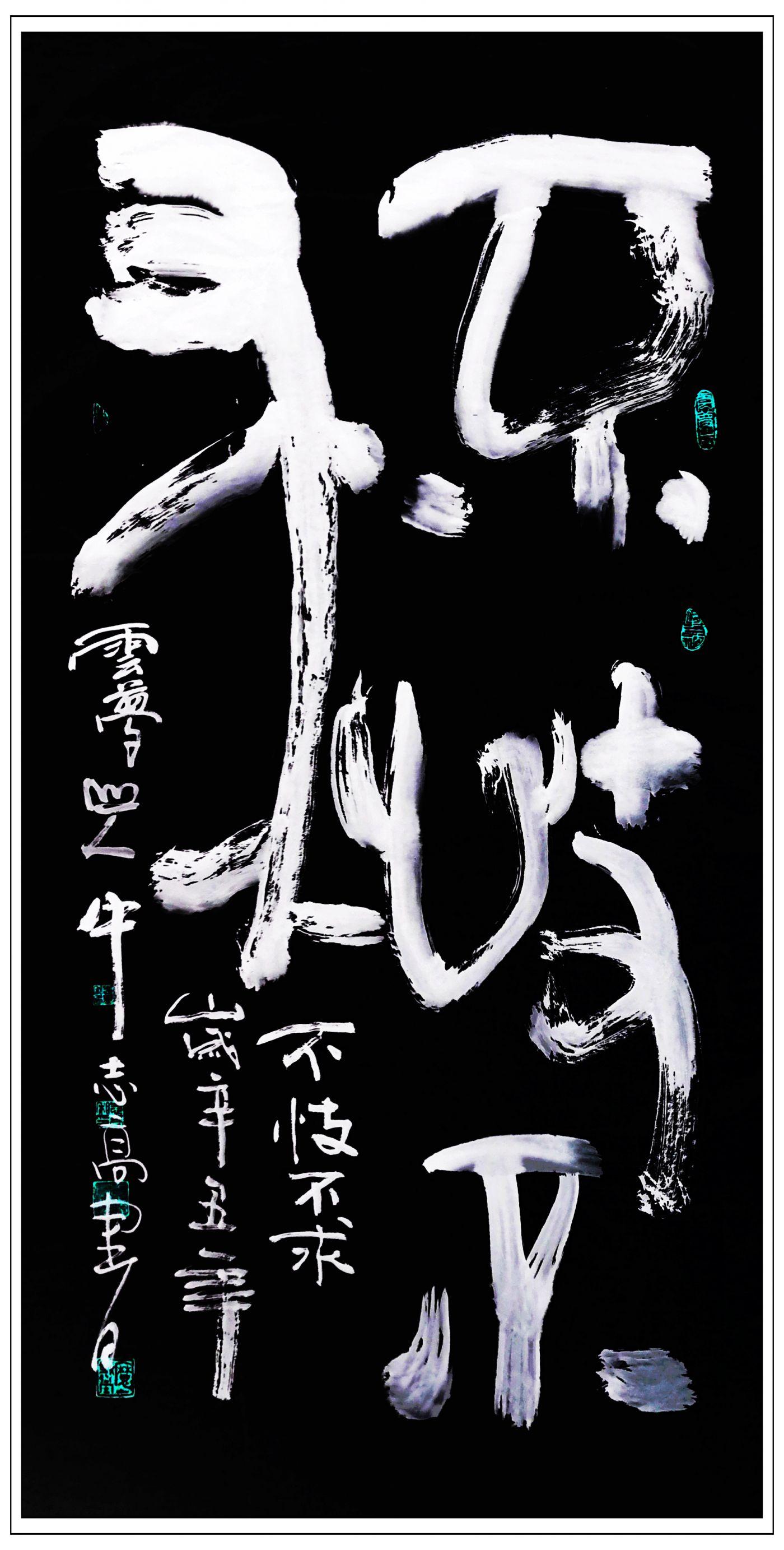 牛志高书法---2021.03.18_图1-3