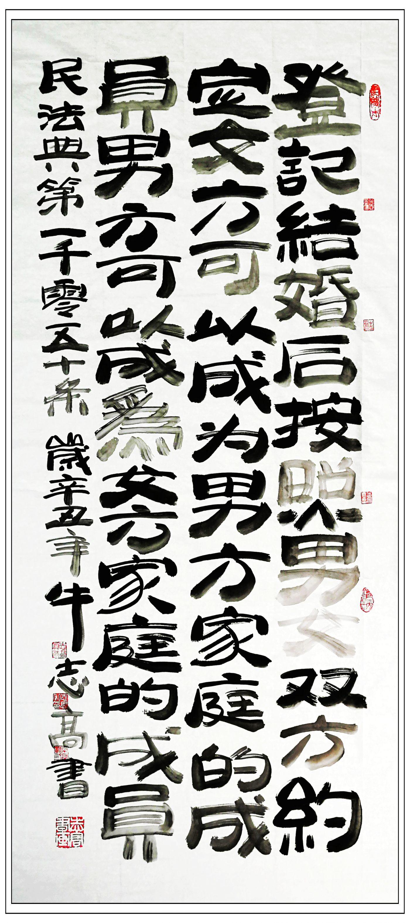 牛志高书     民法典------------2021.03.18_图1-2