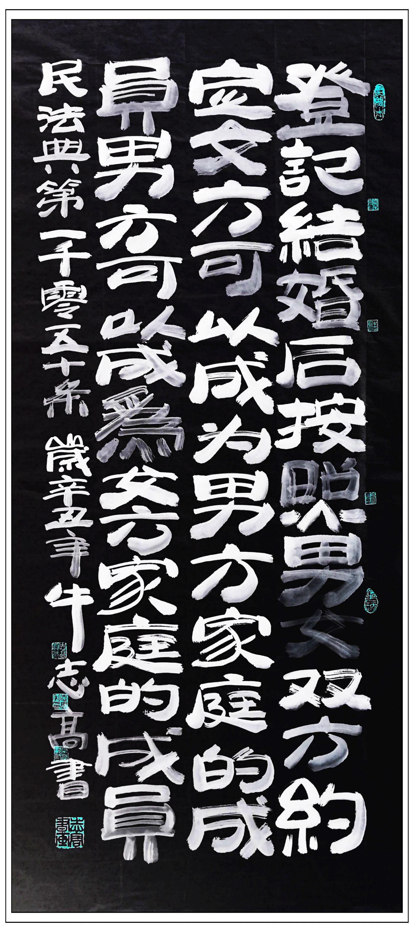 牛志高书     民法典------------2021.03.18_图1-1
