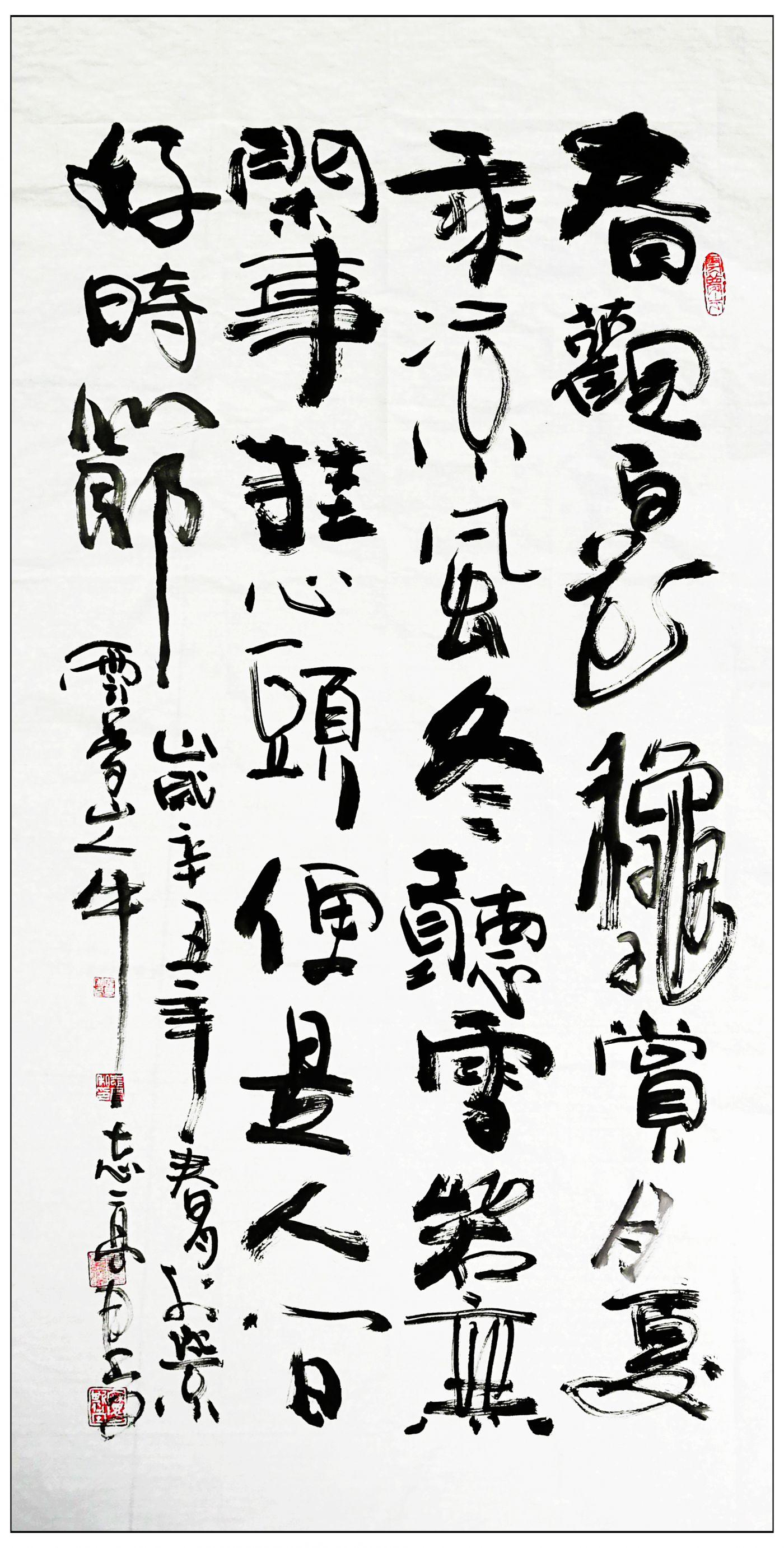 牛志高书法---2021.03.18_图1-2