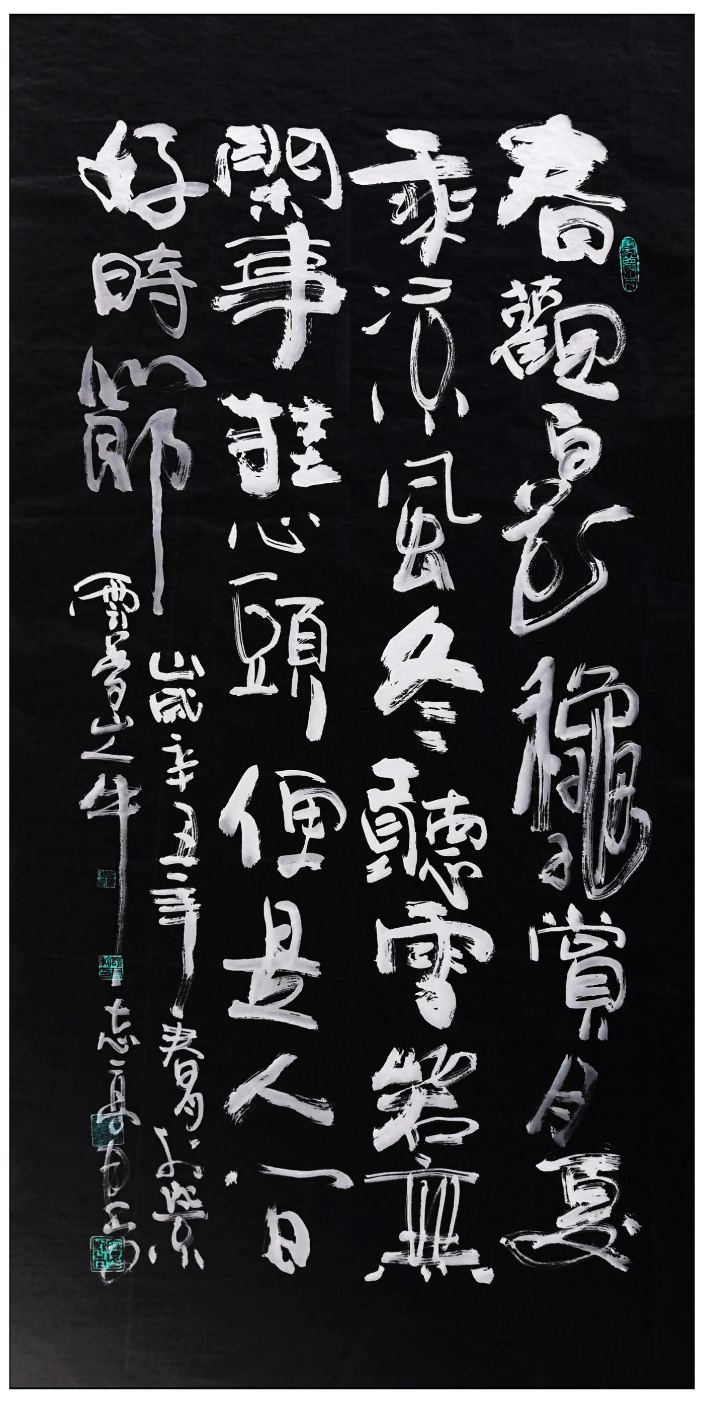 牛志高书法---2021.03.18_图1-1