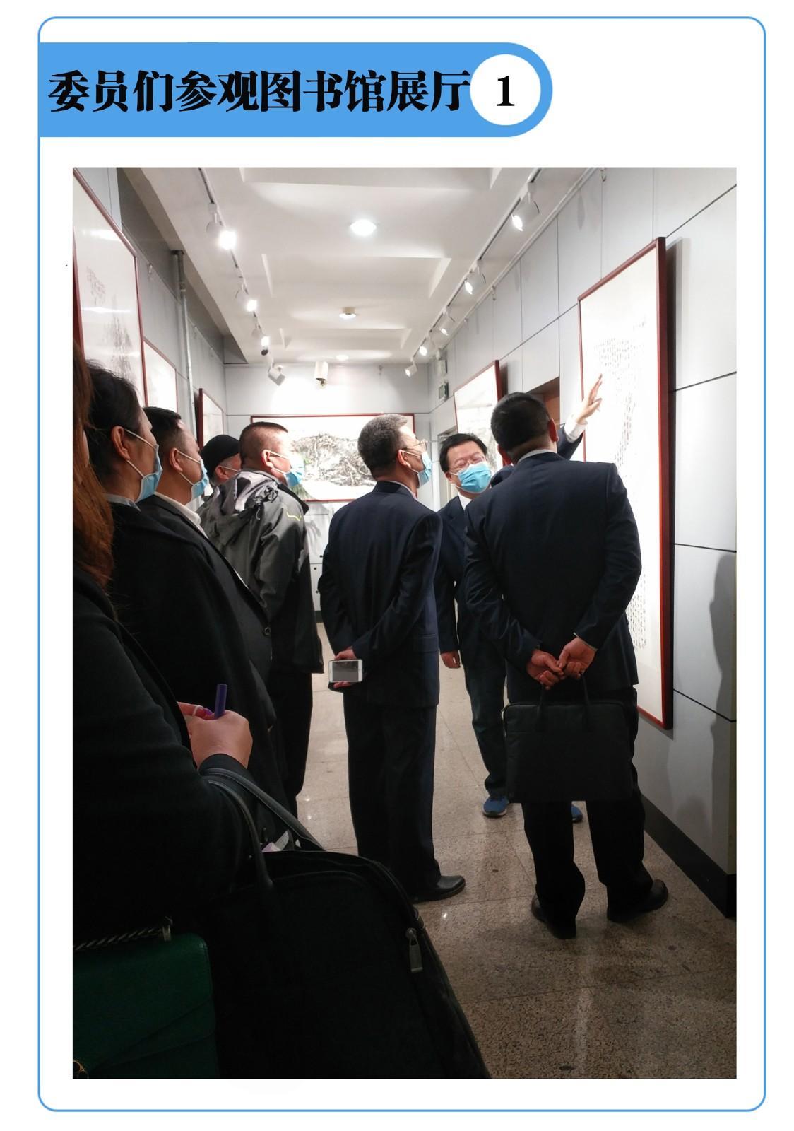 委员们参观我图书馆美术展厅_图1-1