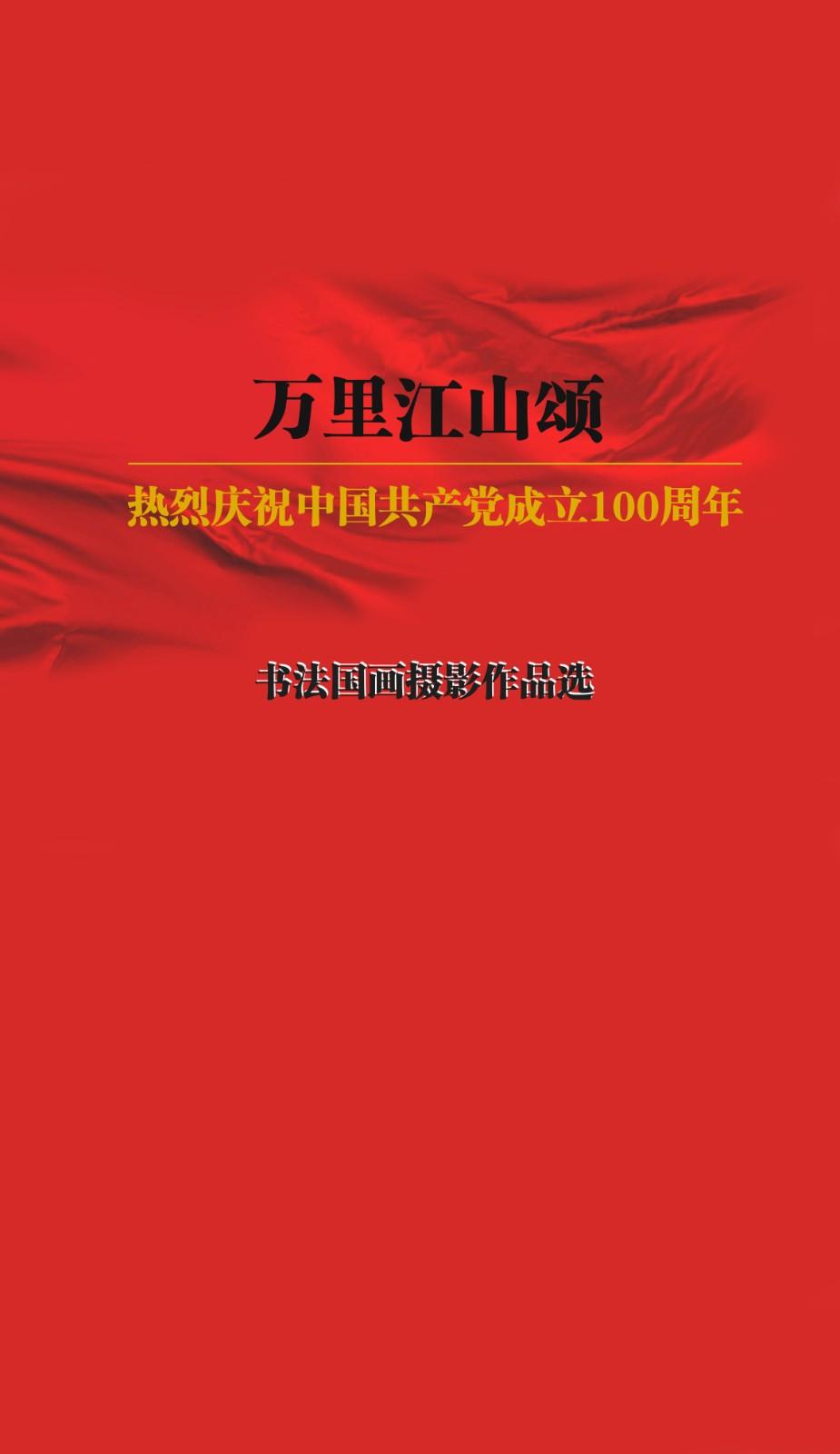 万里江山颂--漠墨园艺术系列活动(第一集)_图1-1
