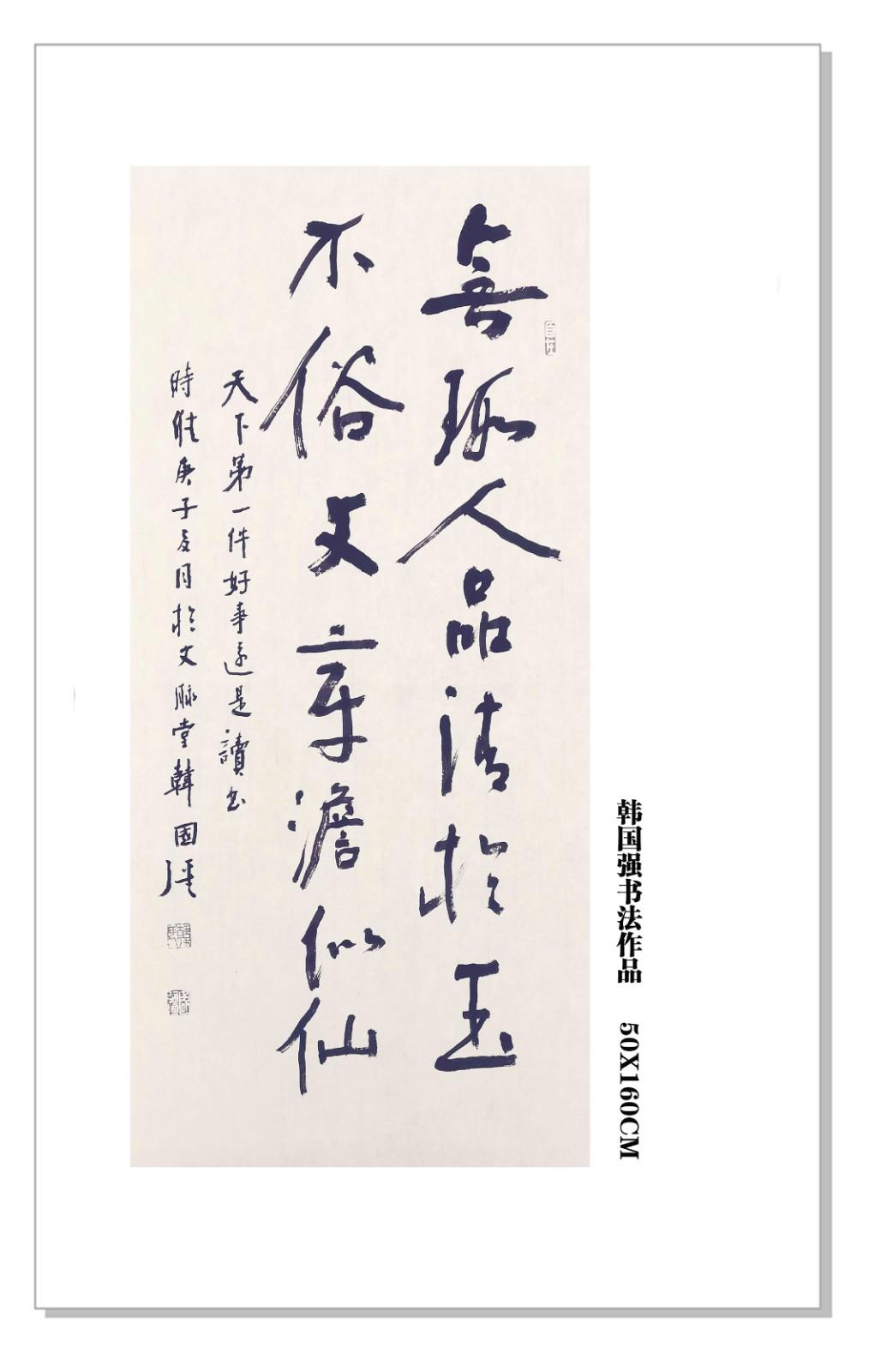 万里江山颂--漠墨园艺术系列活动(第一集)_图1-8