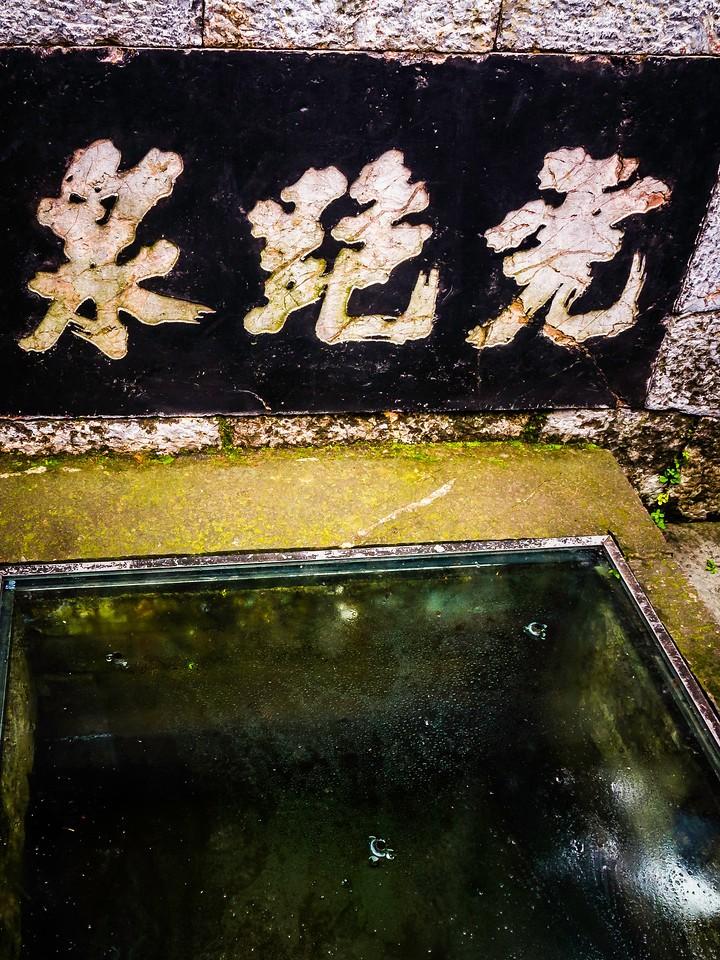 杭州虎跑,一个神话传说_图1-17