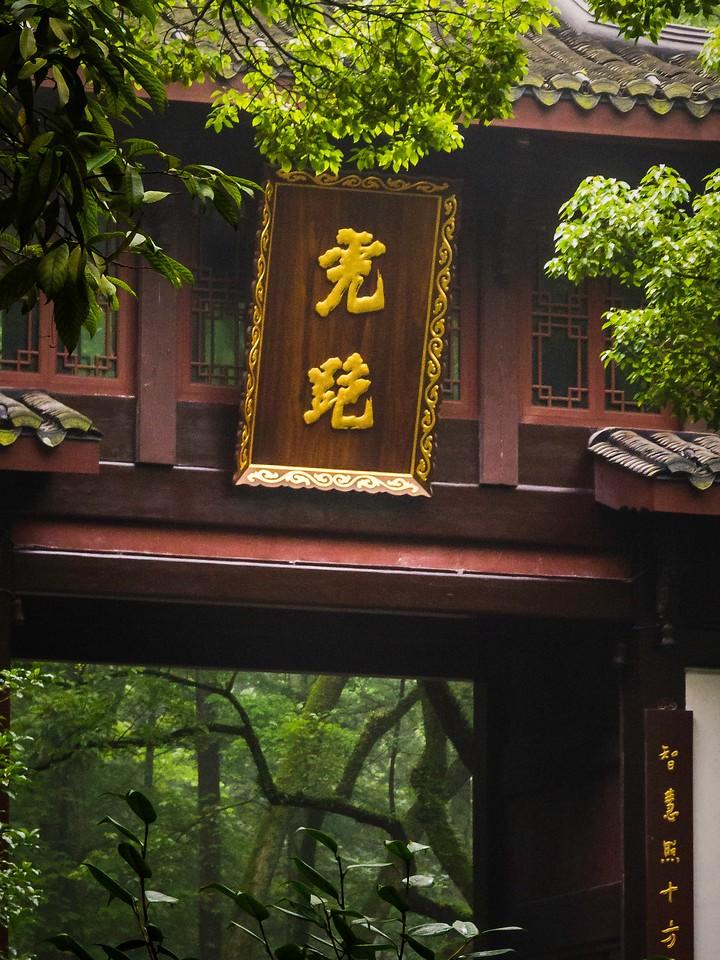 杭州虎跑,一个神话传说_图1-18