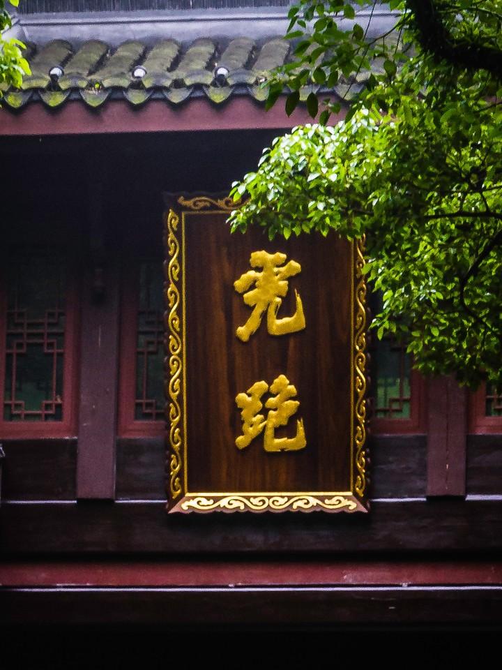 杭州虎跑,一个神话传说_图1-8