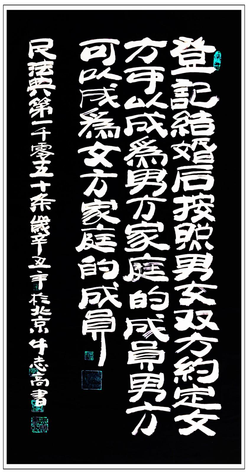 牛志高书法--------2021.03.24_图1-2