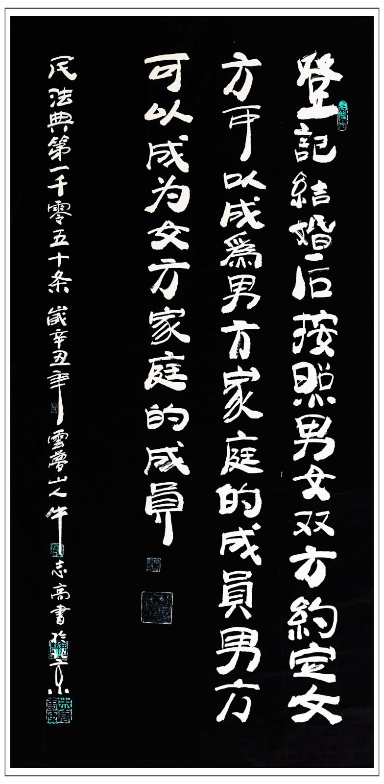 牛志高书法--------2021.03.24_图1-1