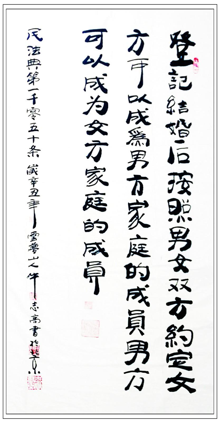牛志高书法--------2021.03.24_图1-3