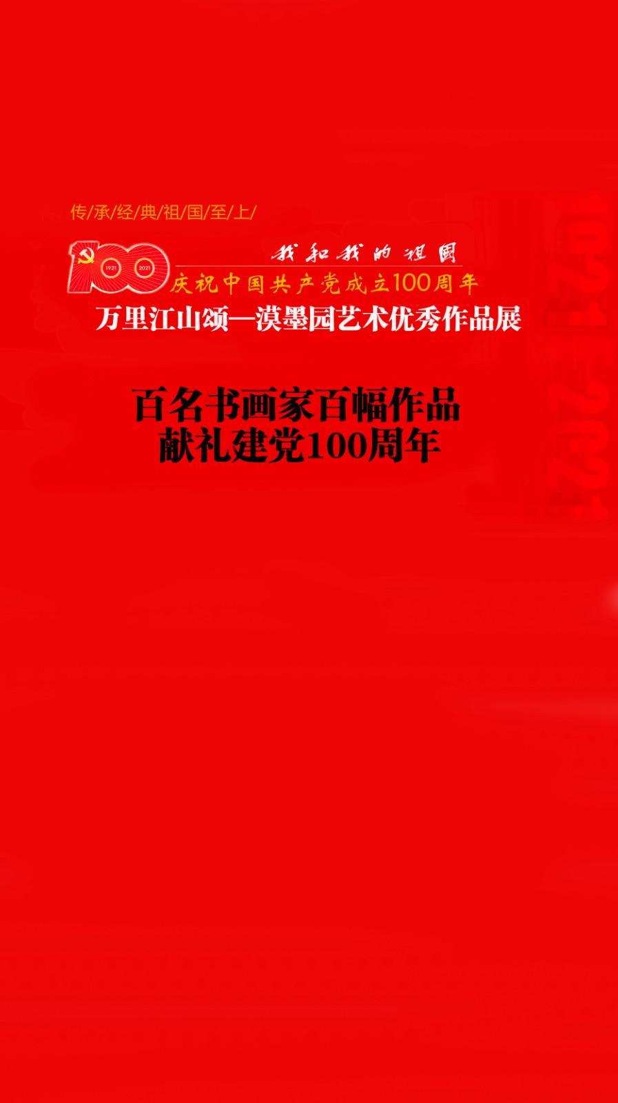 万里江山颂--漠墨园艺术系列活动(第二集)_图1-1