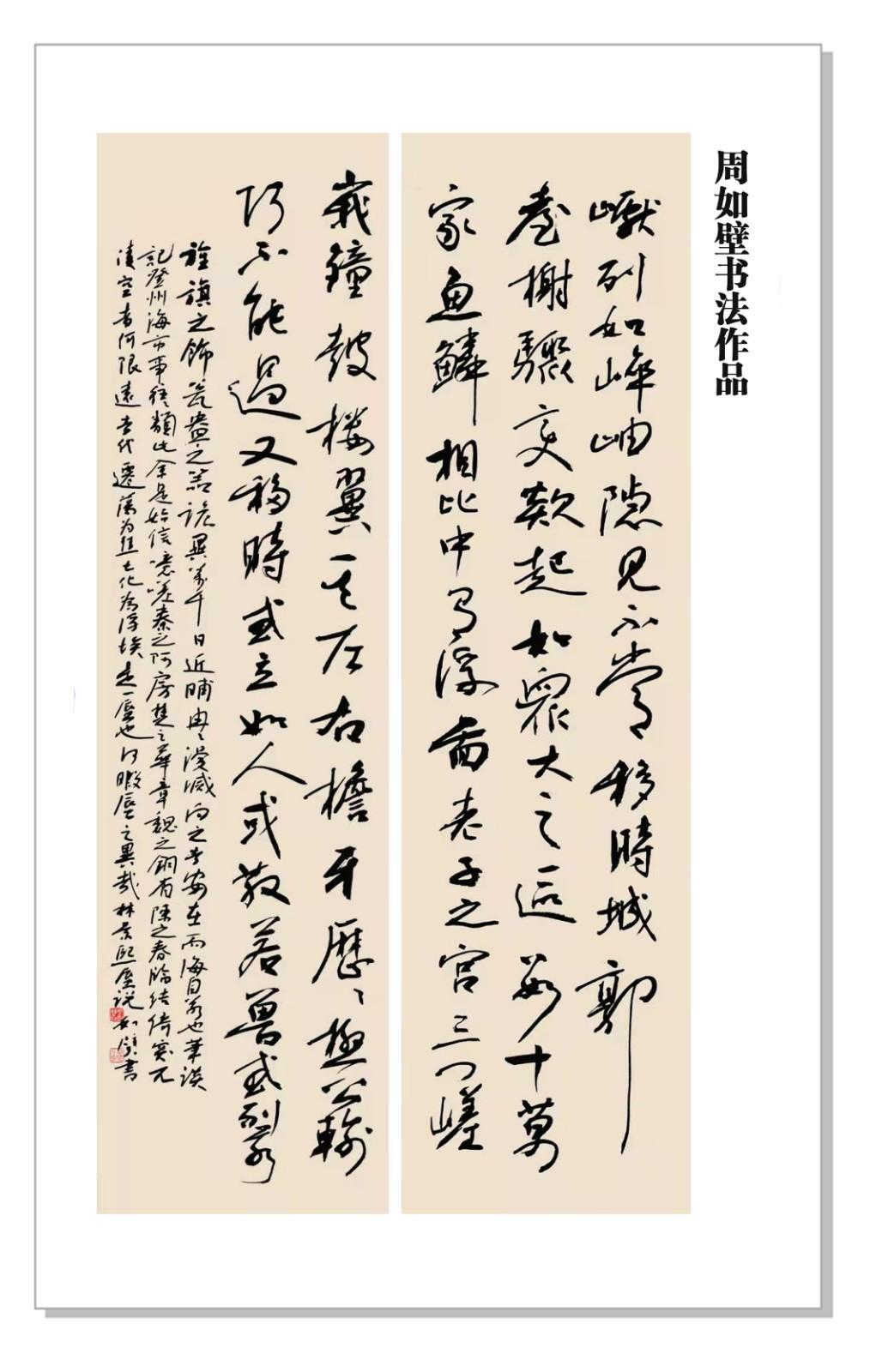 万里江山颂--漠墨园艺术系列活动(第二集)_图1-4