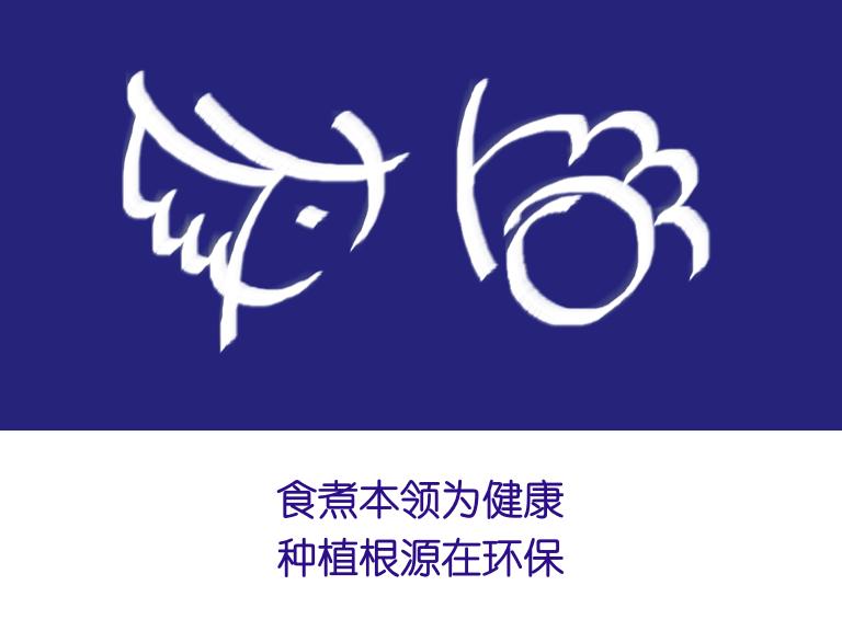 【晓鸣对句】字艺+对句29作_图1-13
