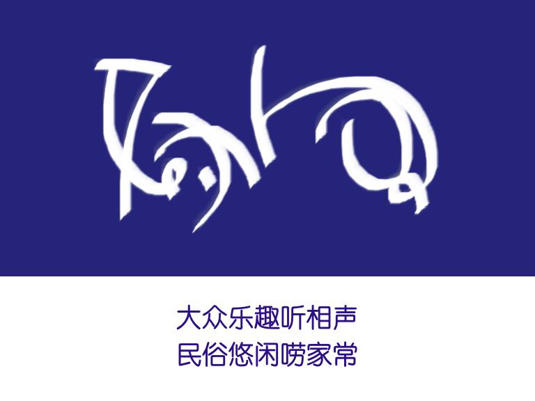 【晓鸣对句】字艺+对句29作_图1-15