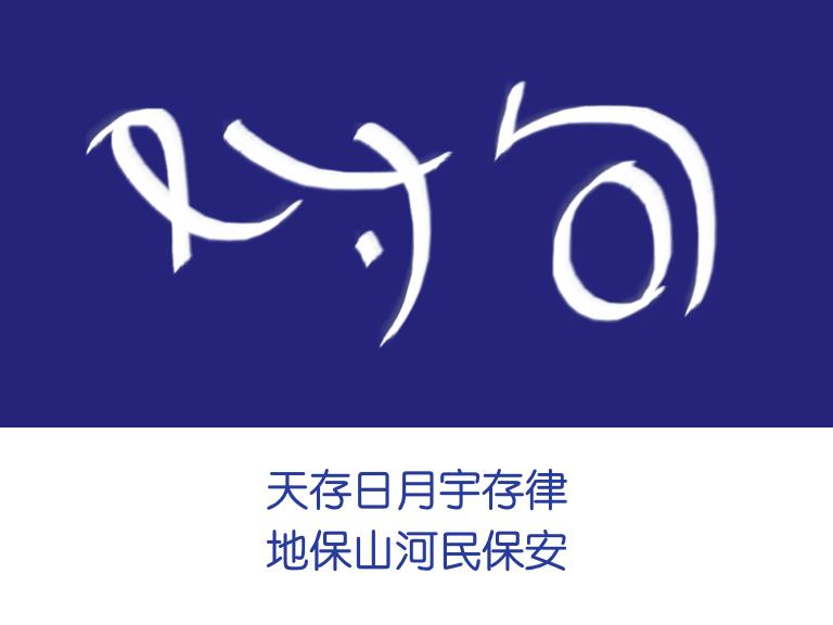 【晓鸣对句】字艺+对句29作_图1-14